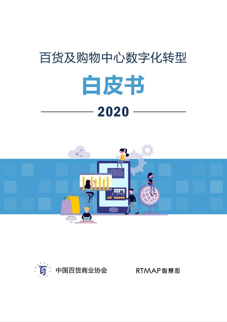 百货购物中心数字化转型白皮书-新年专版2020.1.7(2)_1.png